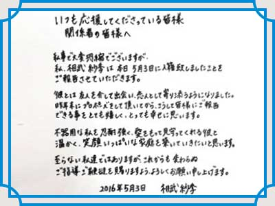 相武紗季 結婚 FAX