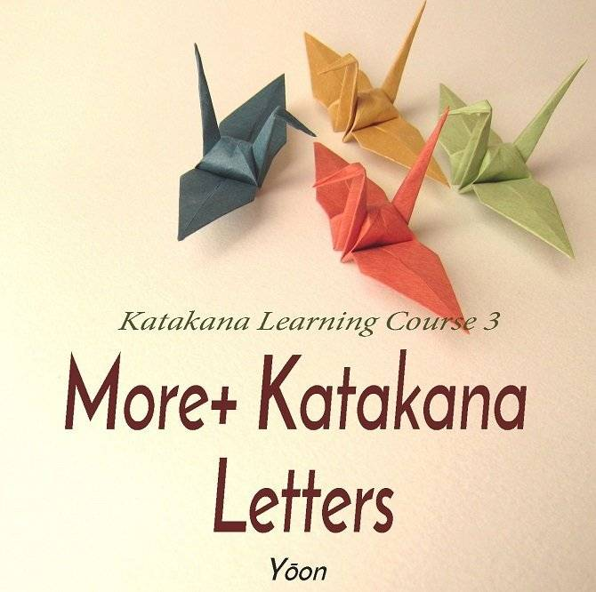 More+ Katakana Letters