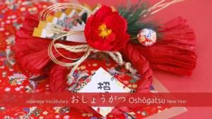 Read more about the article Japanese Vocabulary: New Year おしょうがつ Oshogatsu
