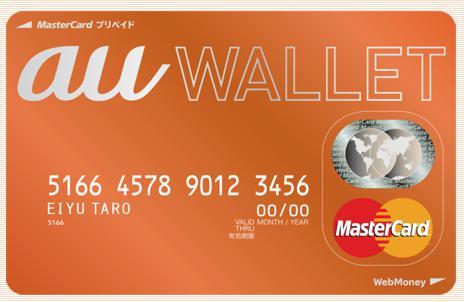 auかんたん決済の現金化にはauウォレットプリペイドカードが必要