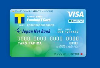 ファミマTカードのみAmazonギフト券が買える
