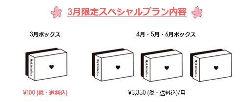 マイリトルボックス100円