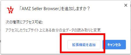 AMZ Seller Browserインストール確認
