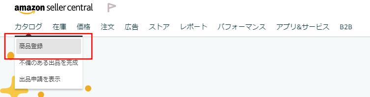 アマゾンカタログ作成