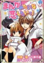 Zoku Manga Mitaina Koi Shitai