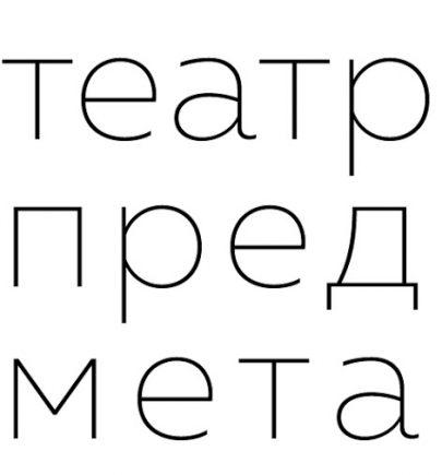 Театр Предмета