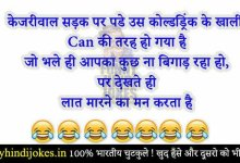Photo of Funny Kejriwal Jokes । हिंदी चुटकुले । Hindi Jokes