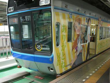 ラッピングモノレール 桐乃サイド 8