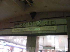 夜の鎌ケ谷駅
