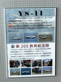 YS-11説明パネル