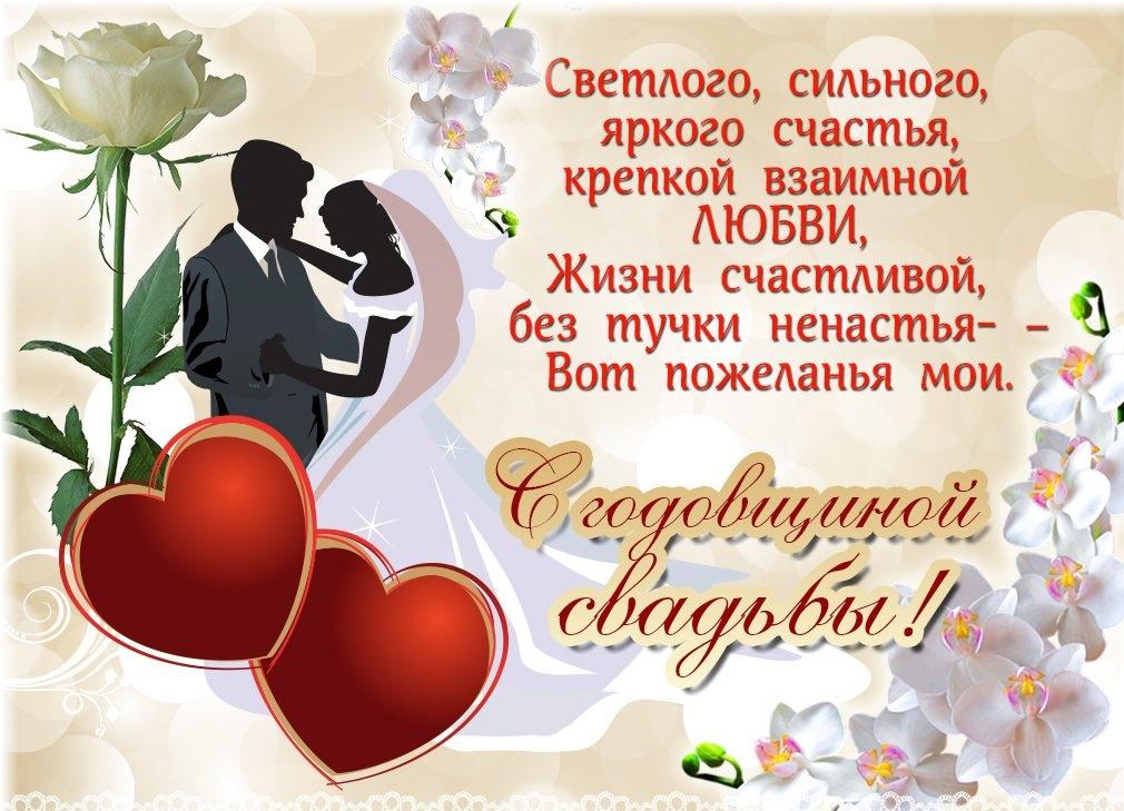 Поздравление от жены мужу в день свадьбы прикольные короткие