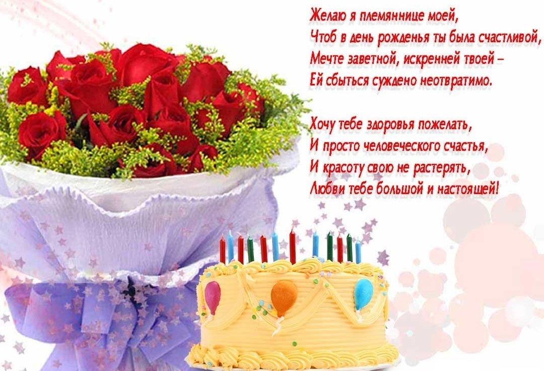 Поздравления с днем рождения двоюродной племяннице