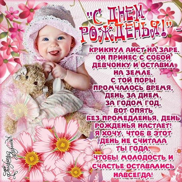 поздравления с днем рождения дочке племянницы помощью освоения