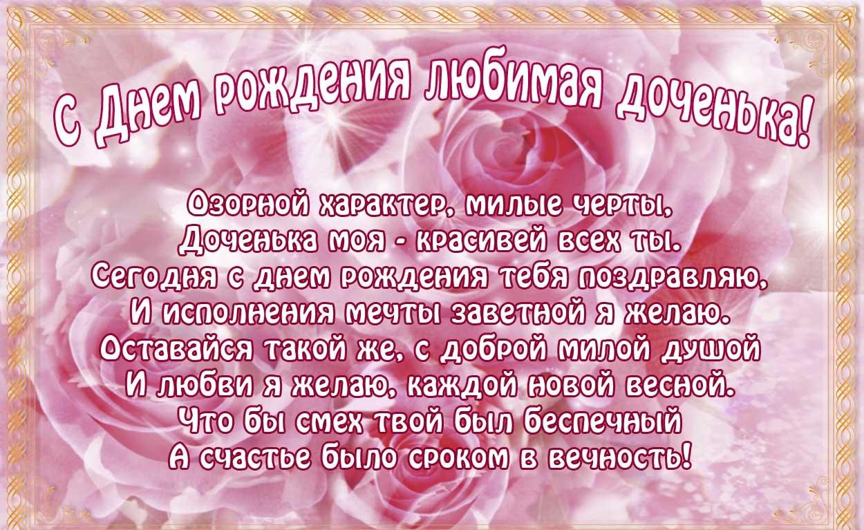 Красивые открытки для мамы от дочери