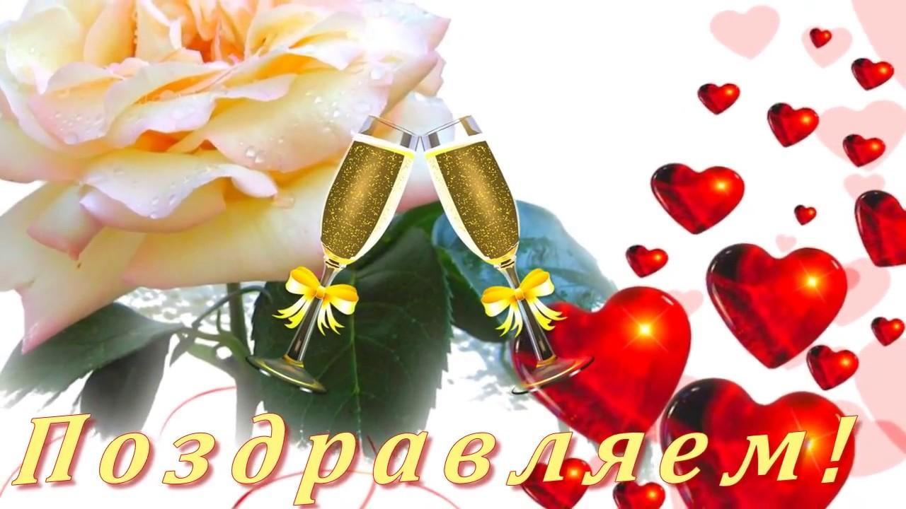 Видео открытка поздравление с годовщиной свадьбы, открытки выходным картинки