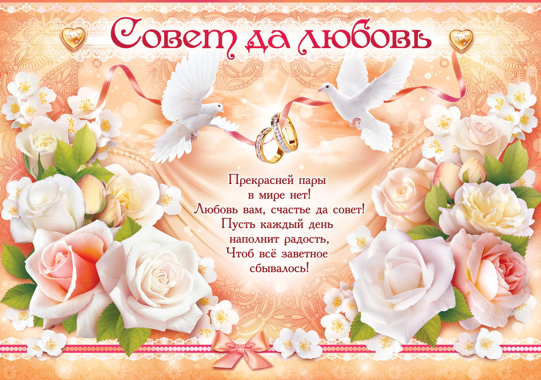 Поздравление с годовщиной свадьбы жене брата