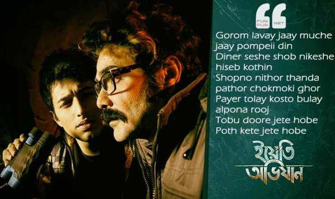 Jete Hawbe Bengali Song Lyrics