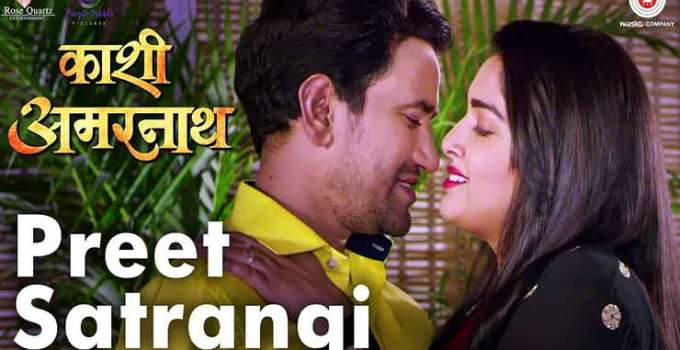 Preet Satrangi Bhojpuri Song Lyrics