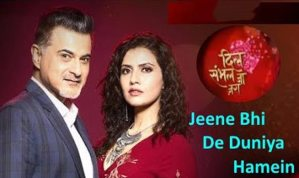 JEENE BHI DE Song Lyrics – Dil Sambhal Jaa Zara | Star Plus