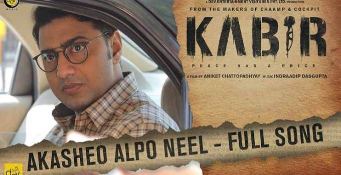 Akasheo Alpo Neel Lyrics