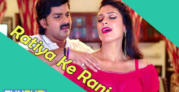 Ratiya Ke Rani Bhojpuri Song Lyrics
