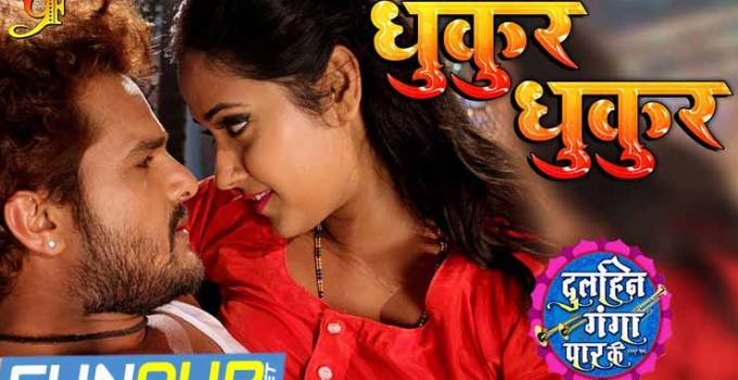 Dhukur Dhukur Lyrics