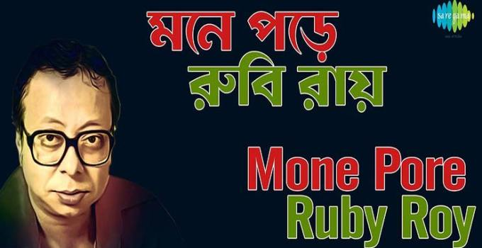 Mone Pore Ruby Roy Lyrics