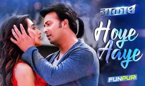 হয়ে আয় HOYE AAYE Bengali Song Lyrics – Naqaab | Shakib Khan