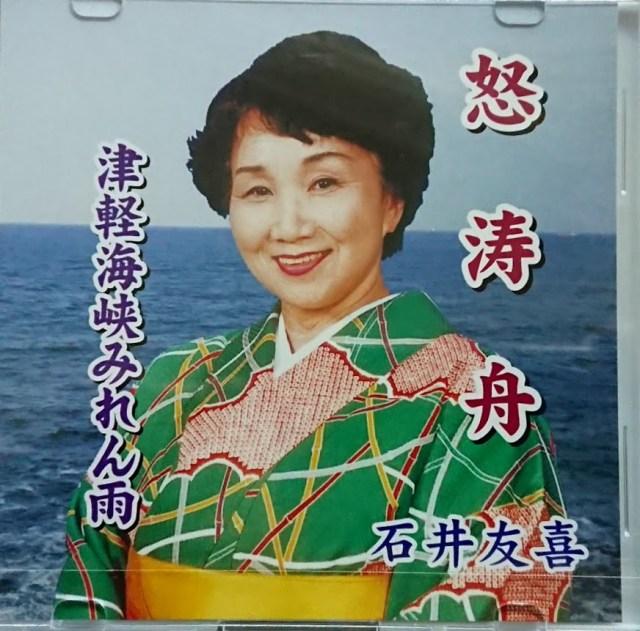 CD 歌:石井友喜