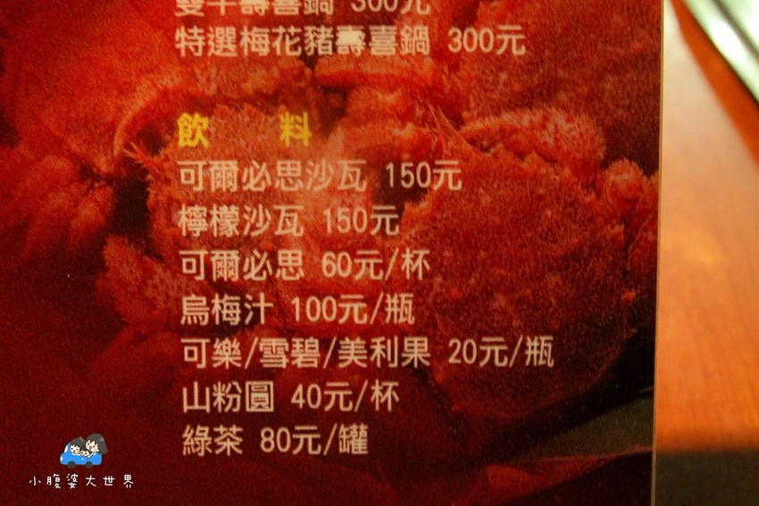 內湖烤肉 044