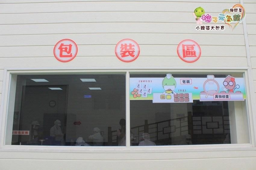 梅問屋梅子元氣館 040.jpg
