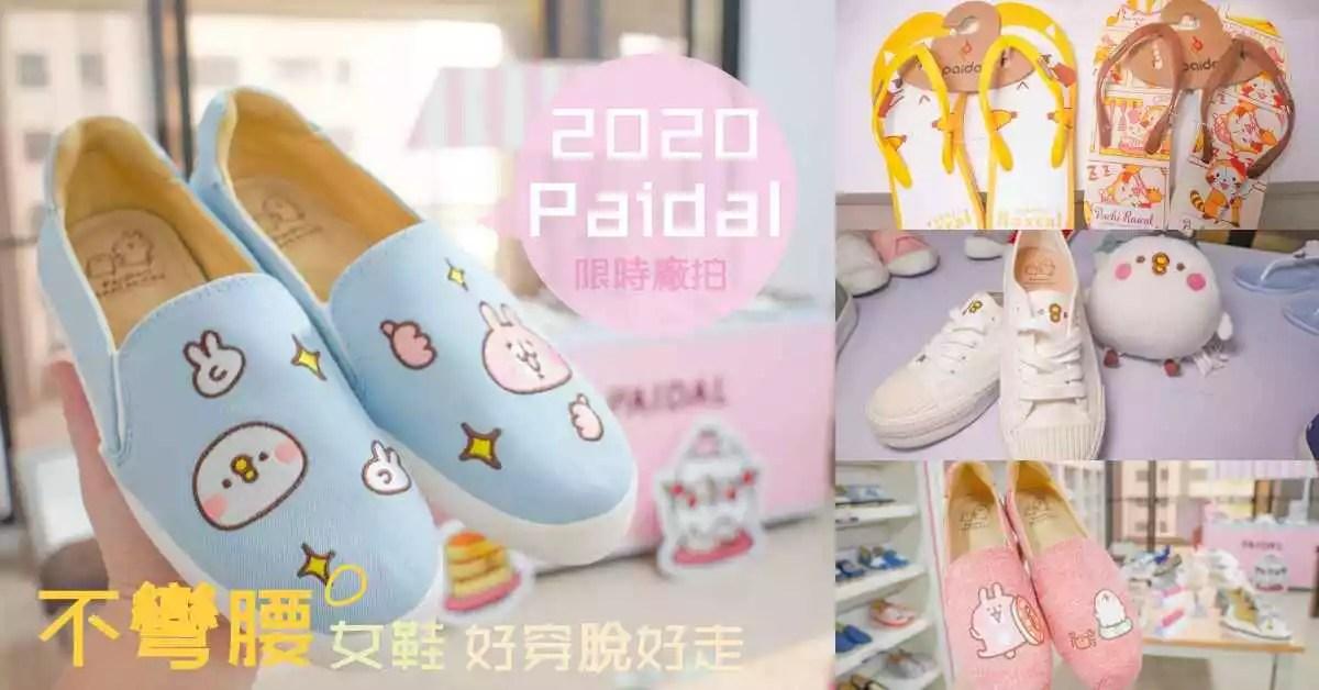 paidal2020