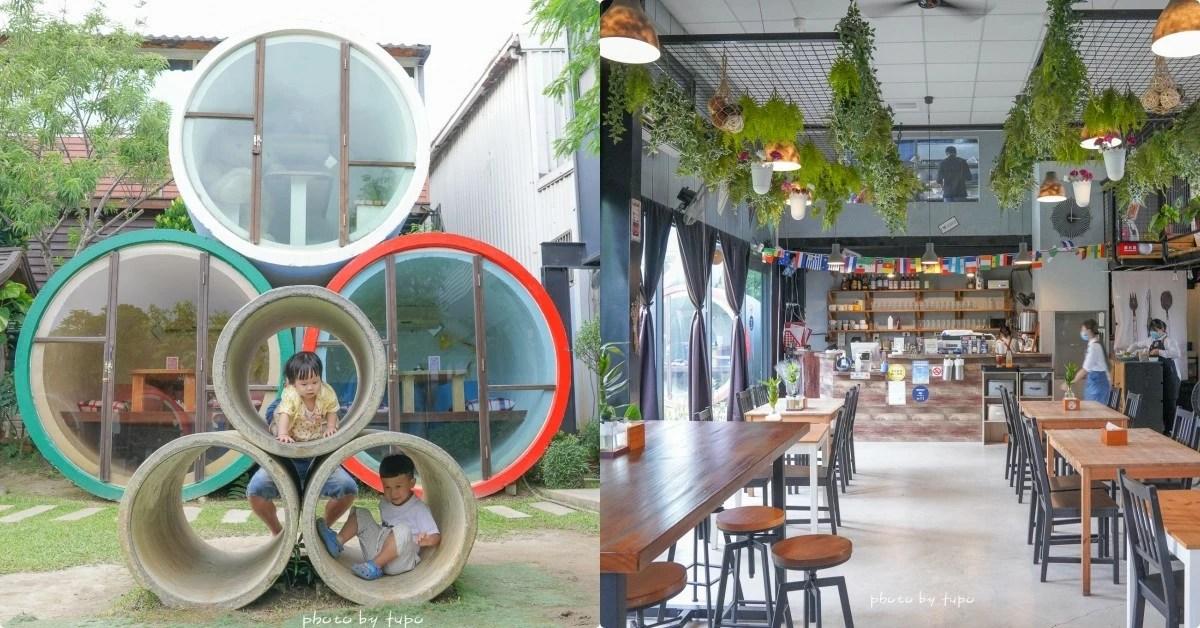 彰化水管屋主題餐廳