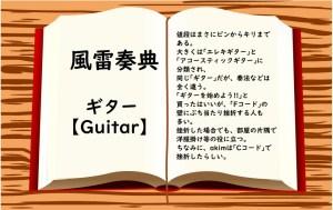 20180105 Guitar