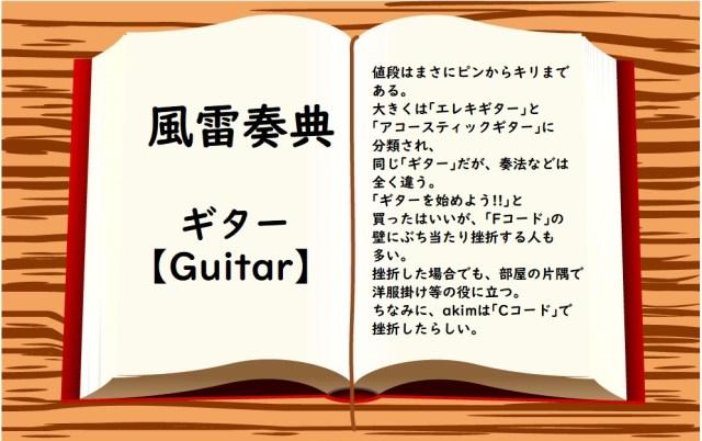 風雷奏典~ギター【Guitar】