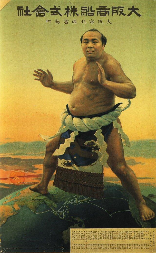 Affiche Japonaise vintage 2