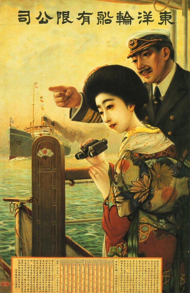 Affiche Japonaise vintage 3