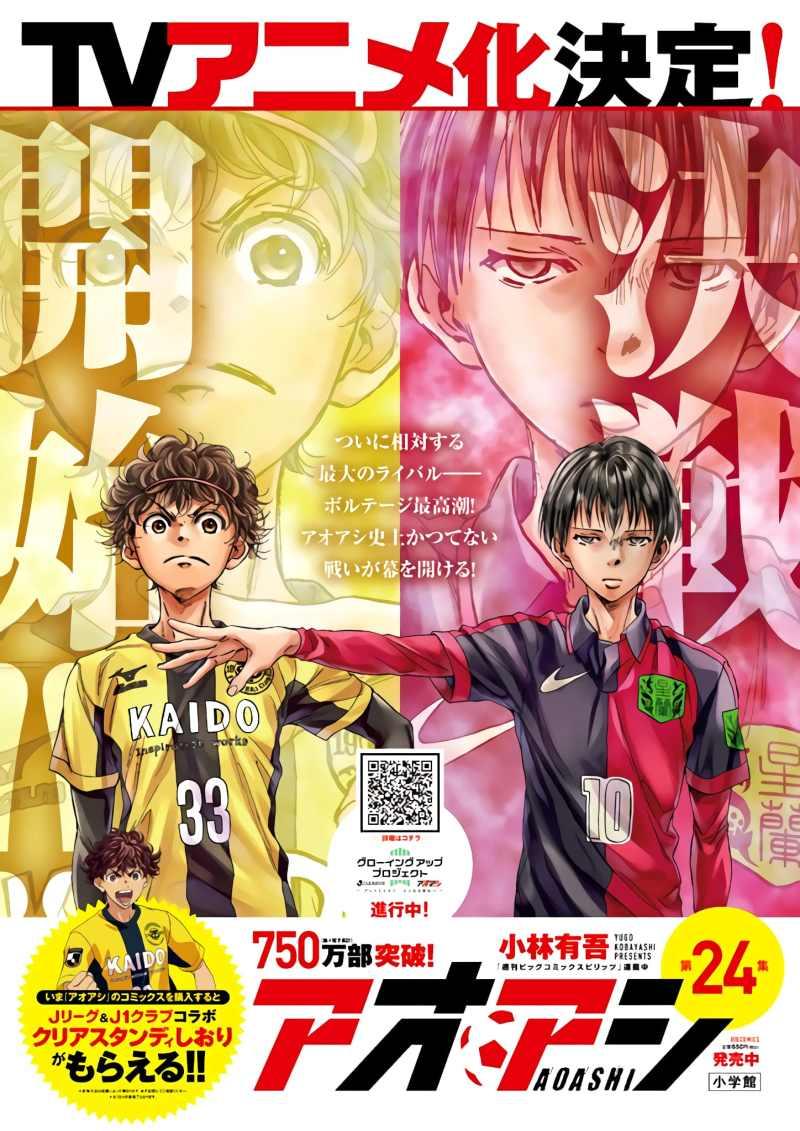 Affiche de l'anime Ao Ashi