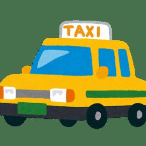 知っておこう - 都内タクシー初乗り料金