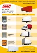 Атмосфероизолиран фургон