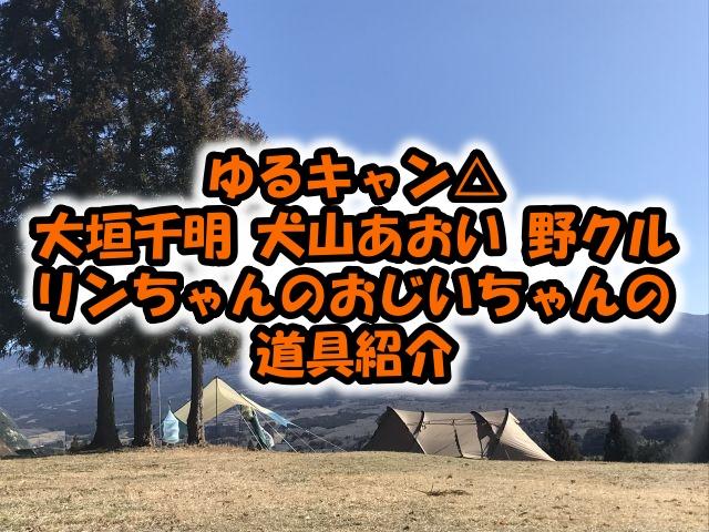 ゆるキャン△ 大垣千明 犬山あおい 野クル リンちゃんのおじいちゃんの ...