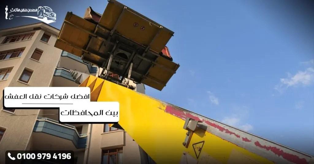 اكبر شركات نقل الاثاث فى مصر