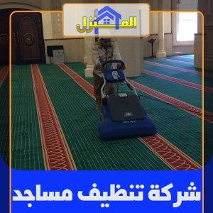 تنظيف المساجد بالمدينة