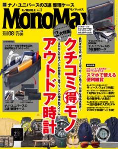 monoマックス表紙