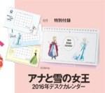 with 1月号【付録】『アナと雪の女王』デスクカレンダー