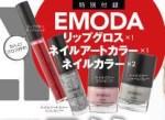 JELLY ジェリー 1月号【付録】EMODA リップグロス×1、ネイルアートカラー×1、ネイルカラー×2