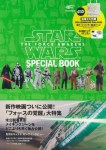 スター・ウォーズ スペシャルブック 「STAR WARS THE FORCE AWAKENS SPECIAL BOOK MILLENNIUM FALCON」 BEAMS コラボ