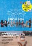 スター・ウォーズ スペシャルブック 「STAR WARS THE FORCE AWAKENS SPECIAL BOOK BB-8 」 BEAMS コラボ