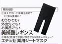 美的 ビテキ 2016年 3月号【付録】美補正レギンス、エテュセ 薬用シートマスク