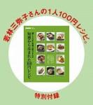 クロワッサン 2016年 2/10号【付録】 「蒸しいため」若林三弥子さんの 知恵から生まれた100円レシピ